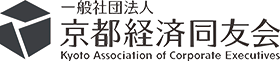 一般社団法人 京都経済同友会 Kyoto Association of Corporate Executives
