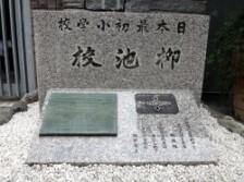 京都・近代化の軌跡  京都復興は人材育成から