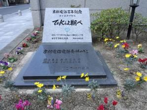 西日本電信電話株式会社京都支店・支店長佐々木貴朗